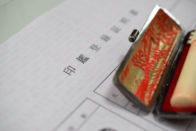 私署証書 – 売掛金回収・未回収の分かれ道(第3回)