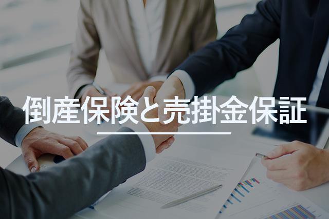 倒産保険と売掛保証