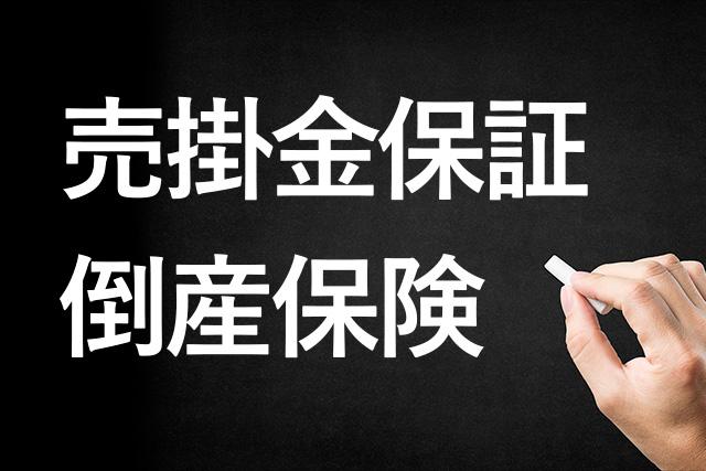倒産保険と売掛金保証の違い