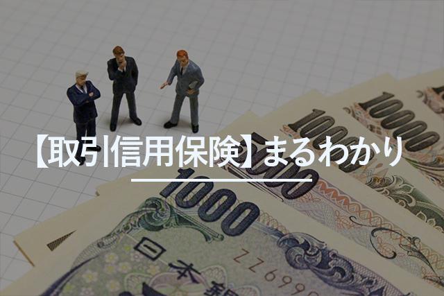 【取引信用保険】まるわかり – 中小企業にこそ知ってほしい取引先の信用管理