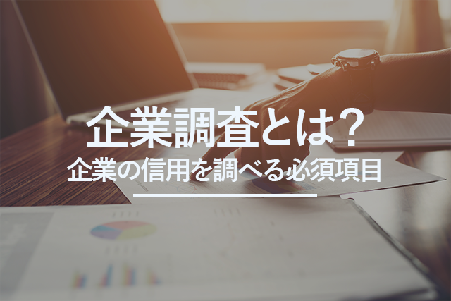 企業調査とは?3つの必須項目を調べて企業の信用を測る