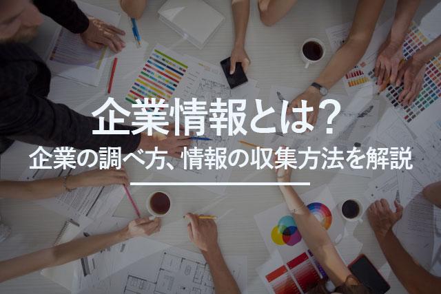 企業情報とは?企業の調べ方、検索、データベース、情報の収集方法を解説