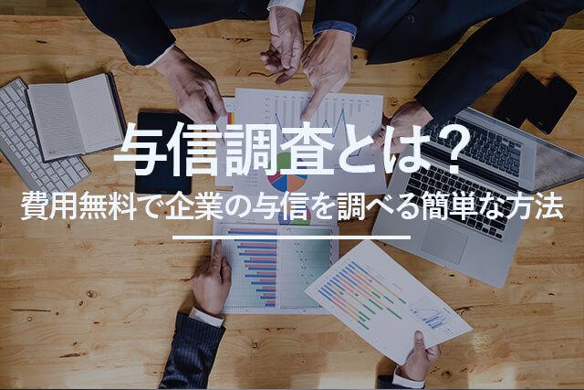 与信調査とは?費用無料で企業の与信を調べる簡単な方法