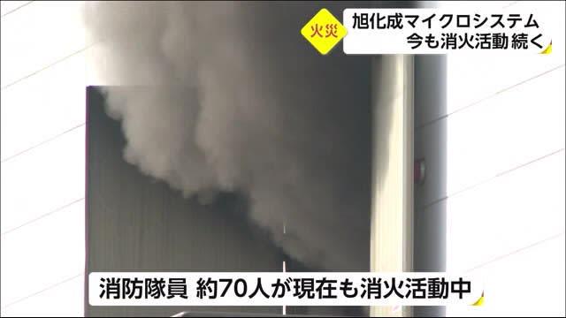 旭化成マイクロシステムで火災 異臭などで近隣住民は不安 宮崎県