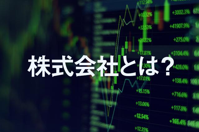 株式会社とは? 特徴や仕組み、違いについて解説