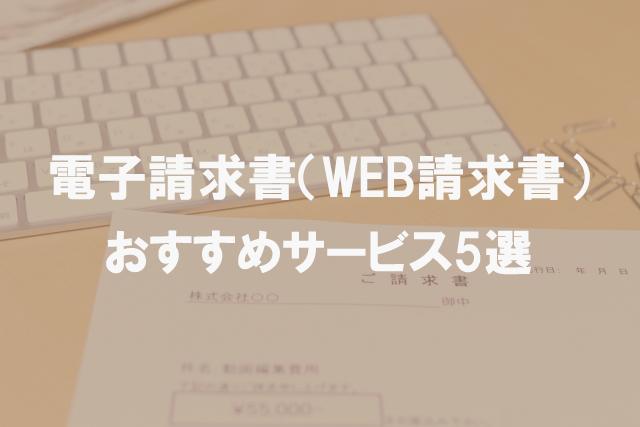 【2021年版】電子請求書(WEB請求書)システムとは?おすすめサービス比較5選